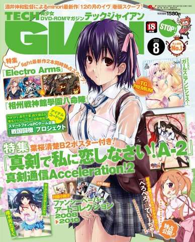 Tech Gian Issue 202 (August 2013)