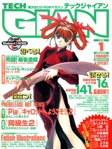 Tech Gian Issue 015 (January 1998)