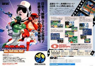 Super Baseball 2020 (1991)