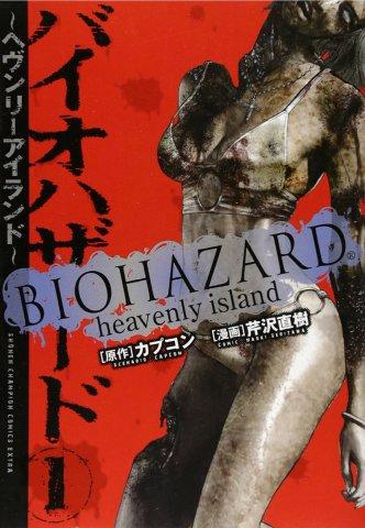 BIOHAZARD: Heavenly Island vol.1 (JP) (2015)