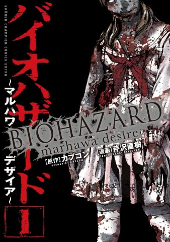 Resident Evil: The Marhawa Desire vol.1 (JP) (2012)