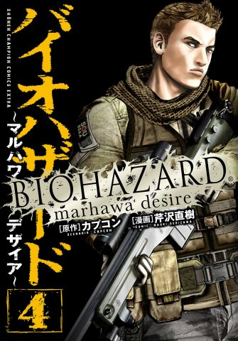 Resident Evil: The Marhawa Desire vol.4 (JP) (2013)