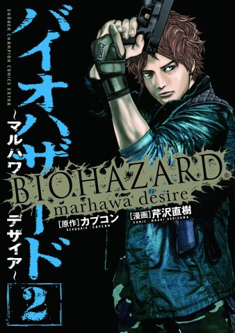 Resident Evil: The Marhawa Desire vol.2 (JP) (2012)
