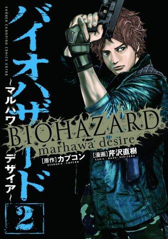 Resident Evil: The Marhawa Desire vol.2 (JP) (2012)