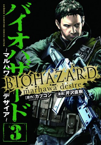 Resident Evil: The Marhawa Desire vol.3 (JP) (2013)