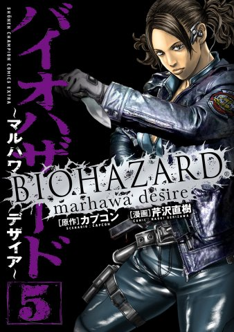 Resident Evil: The Marhawa Desire vol.5 (JP) (2013)