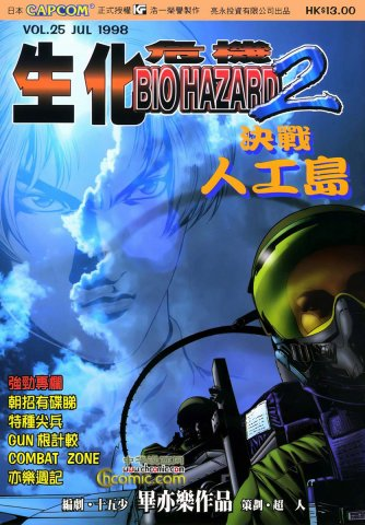 Biohazard 2 Vol.25 (July 1998)