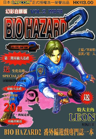 Biohazard 2 Vol.02 (February 1998)