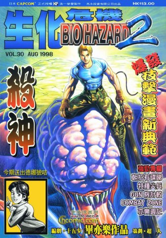 Biohazard 2 Vol.30 (August 1998)