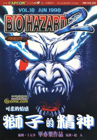 Biohazard 2 Vol.18 (June 1998)