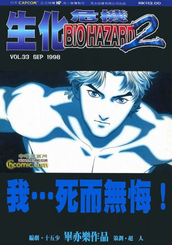 Biohazard 2 Vol.33 (September 1998)