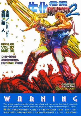 Biohazard 2 Vol.57 (March 1999)