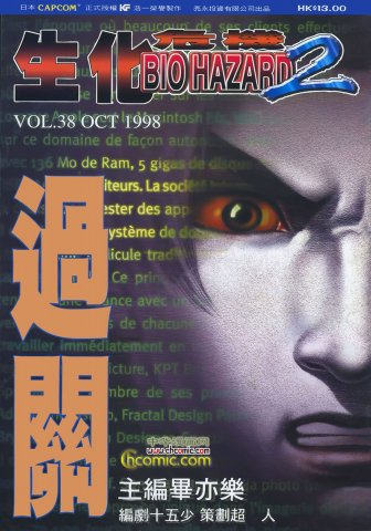 Biohazard 2 Vol.38 (October 1998)