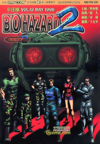 Biohazard 2 Vol.13 (May 1998)