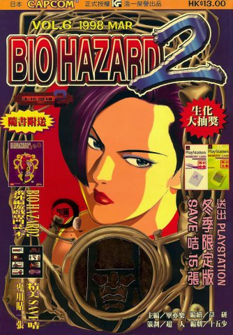 Biohazard 2 Vol.06 (March 1998)