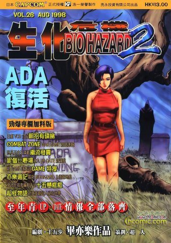 Biohazard 2 Vol.26 (August 1998)