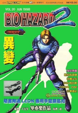 Biohazard 2 Vol.20 (June 1998)