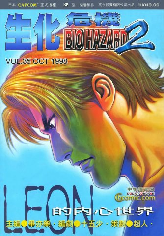 Biohazard 2 Vol.35 (October 1998)