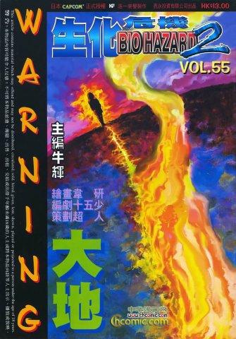 Biohazard 2 Vol.55 (March 1999)