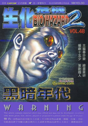 Biohazard 2 Vol.48 (January 1999)