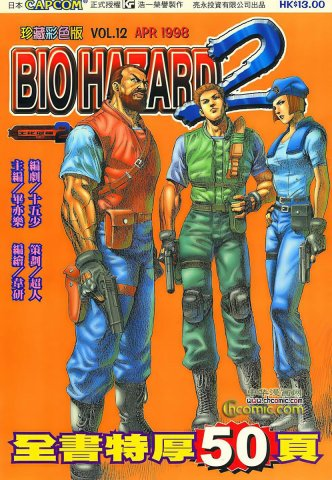 Biohazard 2 Vol.12 (April 1998)
