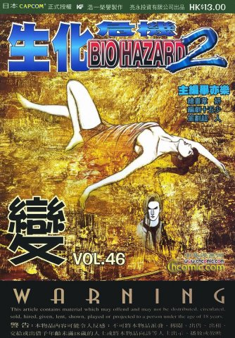 Biohazard 2 Vol.46 (December 1998)