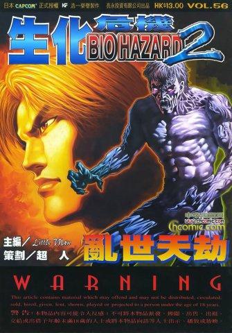 Biohazard 2 Vol.56 (March 1999)
