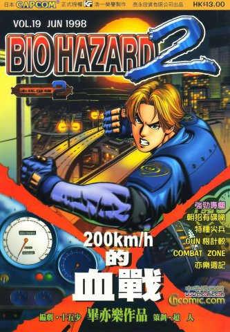 Biohazard 2 Vol.19 (June 1998)