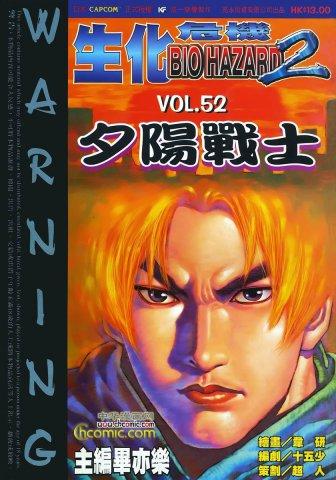 Biohazard 2 Vol.52 (February 1999)