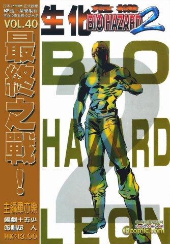 Biohazard 2 Vol.40 (November 1998)