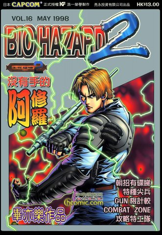 Biohazard 2 Vol.16 (May 1998)