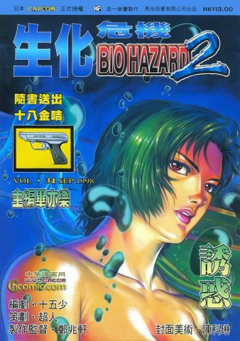 Biohazard 2 Vol.34 (September 1998)