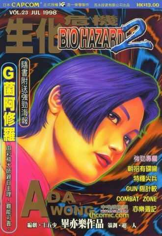 Biohazard 2 Vol.23 (July 1998)