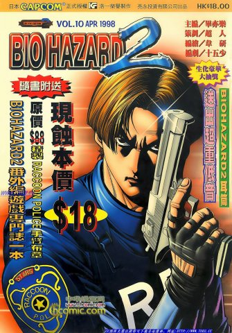 Biohazard 2 Vol.10 (April 1998)