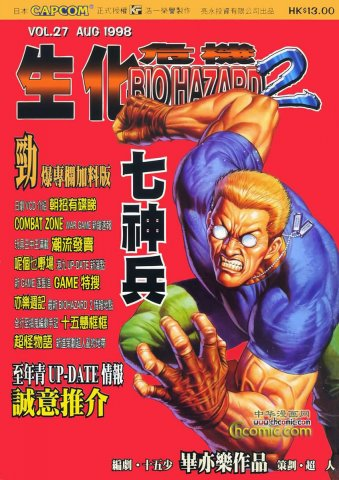 Biohazard 2 Vol.27 (August 1998)