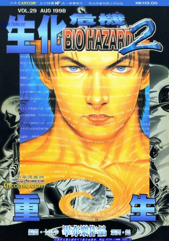 Biohazard 2 Vol.29 (August 1998)