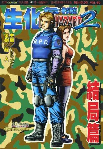 Biohazard 2 Vol.60 (April 1999)