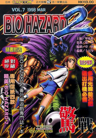 Biohazard 2 Vol.07 (March 1998)
