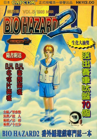 Biohazard 2 Vol.05 (March 1998)