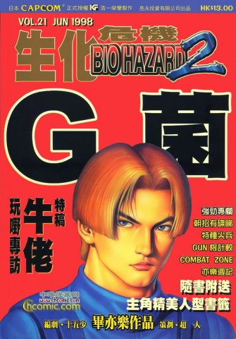 Biohazard 2 Vol.21 (June 1998)