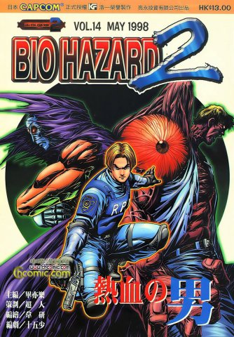 Biohazard 2 Vol.14 (May 1998)
