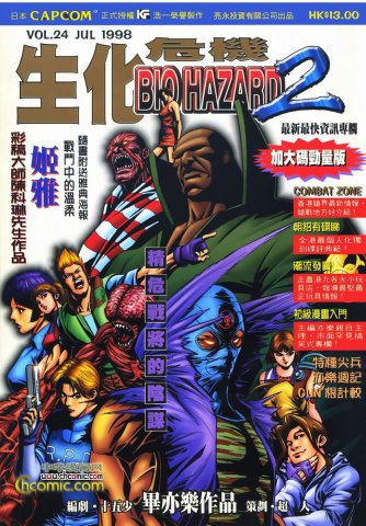 Biohazard 2 Vol.24 (July 1998)