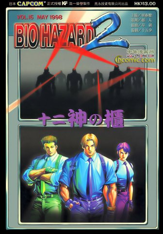 Biohazard 2 Vol.15 (May 1998)