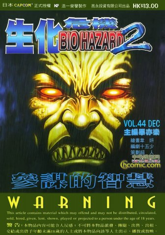 Biohazard 2 Vol.44 (December 1998)