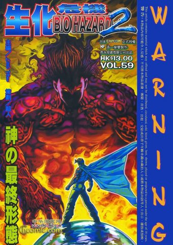 Biohazard 2 Vol.59 (April 1999)