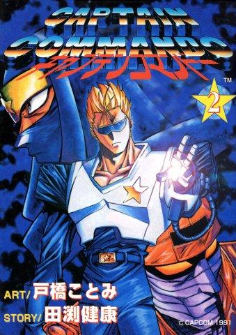 Captain Commando vol.2 (1995) (JP)