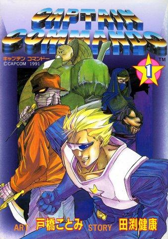 Captain Commando vol.1 (1994) (JP)