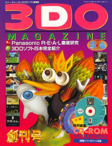 3DO Magazine Issue 01 May-June 1994