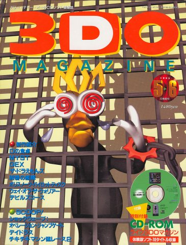 3DO Magazine Issue 09 May-June 1995