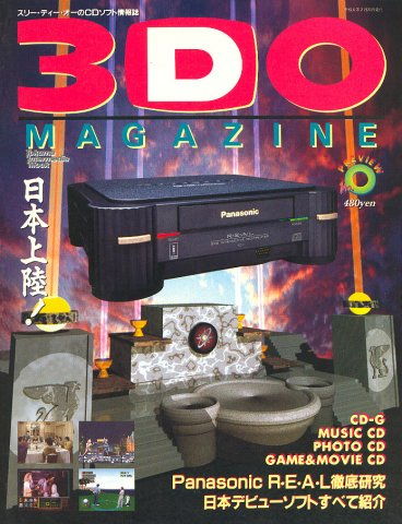 3DO Magazine Issue 00 February 1994